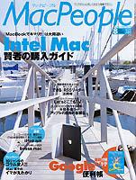 macpeople20060629.jpg