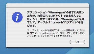 mirroragent.jpg