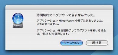 mirroragent2.jpg